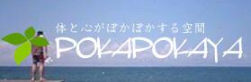 大阪のゲイマッサージ専門店POKAPOKAYA